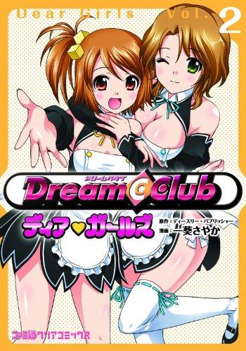 ドリームクラブ ディア・ガールズ(2) (ファミ通クリアコミックス)の詳細を見る