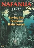 ナファヌア―熱帯雨林を救う森の守護神