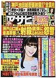 週刊アサヒ芸能 2016年 6/16 号 [雑誌]