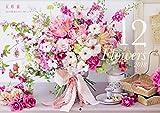 『花時間』12の花あしらいカレンダー2018 ([カレンダー])