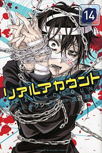リアルアカウント(14) (講談社コミックス)の詳細を見る