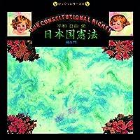 日本国憲法<平和・自由・愛>