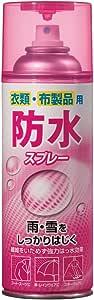 衣類・布製品用防水スプレー SLB-N300C
