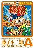 怪物くん(21) (藤子不二雄(A)デジタルセレクション)