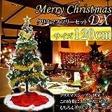 iimono117 クリスマスツリー 120cm オーナメント セット / スカート付き 装飾 飾り セット モニュメント パーティー X'mas クリスマス会