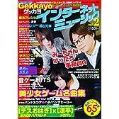 Gekkayoインターネットミュージック vol.2 (ブティック・ムック No. 994)