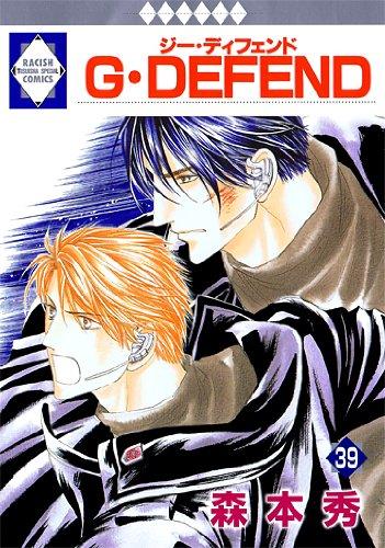 G・DEFEND(39) (冬水社・いち*ラキコミックス) (ラキッシュ・コミックス)の詳細を見る