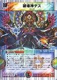 デュエルマスターズ 《破壊神デス》 DMC40-008 【クリーチャー】