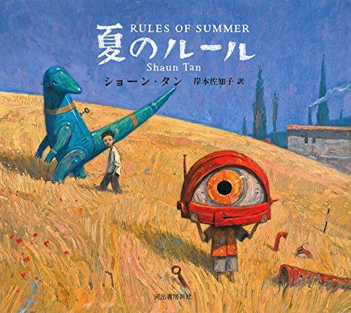 夏のルール