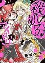 殺処分アイドル! 1 (花とゆめコミックス)