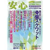 安心 2009年 05月号 [雑誌]