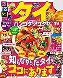 るるぶタイ バンコク・アユタヤ'19 (るるぶ情報版(海外))