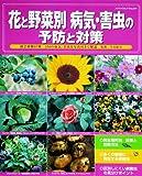 花と野菜別病気・害虫の予防と対策―園芸植物97種550の病気・害虫を写真付きで解説 (ブティック・ムック No. 649)