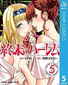 [LINKx宵野コタロー] 終末のハーレム セミカラー版 第01-05巻