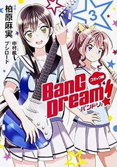 コミック版 BanG Dream! バンドリの最新刊