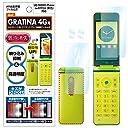 ASDEC アスデック au GRATINA 4G KYF31 KYF34 / UQmobile DIGNO Phone フィルム AR保護フィルム 気泡消失 反射映り込み抑制 キズ防止 帯電防止 光沢 グレア 表面硬度3H 日本製 AR-KYF31 (GRATINA 4G, DIGNO Phone/光沢)