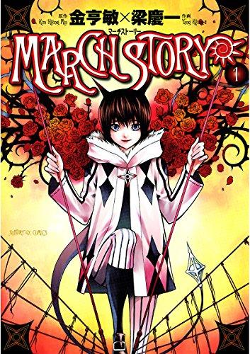 MARCH STORY(1) (サンデーGXコミックス)
