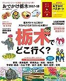 おでかけ栃木2017-18