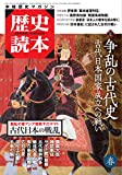 歴史読本 2015年春号