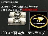 ■高輝度!LEDドアカーテシランプ ハリアー ユニット ロゴランプ トヨタ ハリアー 30 60系 ハリアー ドアランプLED [並行輸入品]