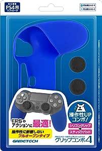 PS4コントローラ用シリコングリップ&スティックキャップセット『グリップコンボ4(ブルー)』 - PS4