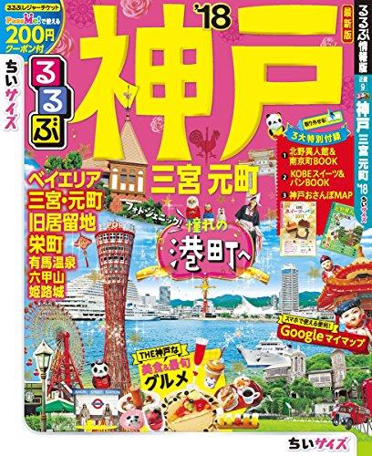 るるぶ神戸 三宮 元町'18ちいサイズ (るるぶ情報版 近畿 9)