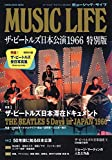 MUSIC LIFE ザ・ビートルズ日本公演1966 特別版 (シンコー・ミュージックMOOK) 画像