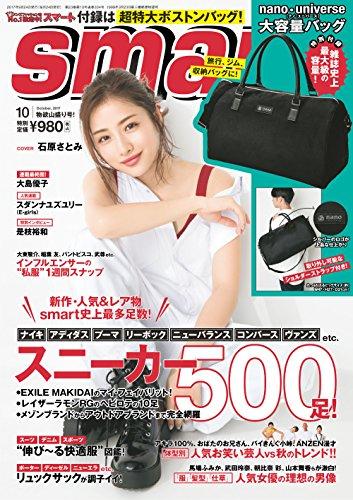 smart(スマート) 2017年 10 月号