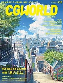 [雑誌] CGWORLD (シージーワールド) 2016年10月号