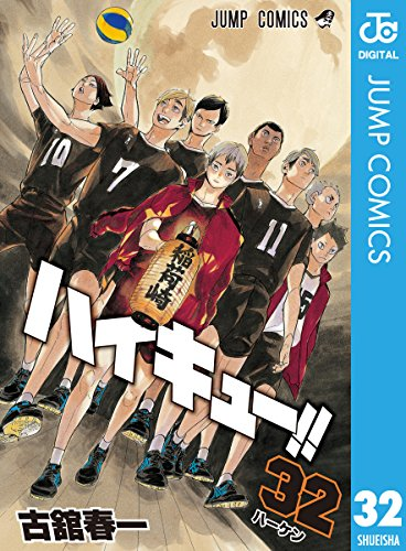 ハイキュー!! 32 (ジャンプコミックスDIGITAL)