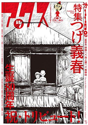 アックス 第119号 特集・つげ義春 生誕80周年記念 祝・トリビュート!の詳細を見る