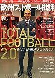欧州フットボール批評issue01 TOTAL FOOTBALL 2.0 進化する戦術の次世代モデル