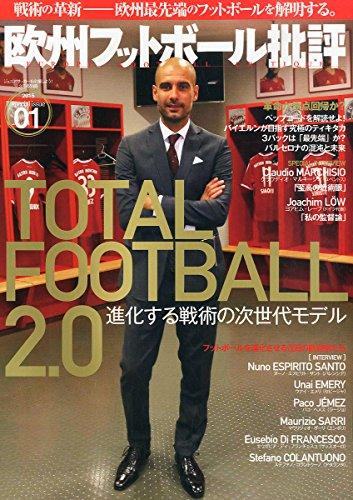 欧州フットボール批評issue01 TOTAL FOOTBALL 2.0 進化する戦術の次世代モデルの詳細を見る