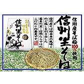 信州産そば粉100%使用信州生そば蕎麦つゆ付4人前