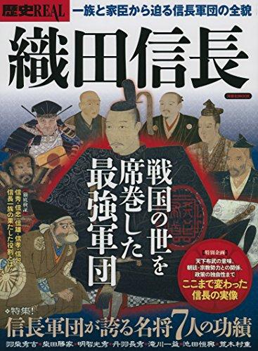 歴史REAL織田信長 (洋泉社MOOK 歴史REAL)の詳細を見る