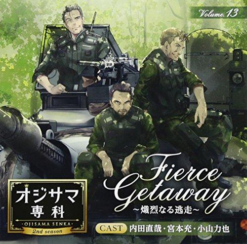 ドラマCD オジサマ専科 Vol.13 Fierce Getaway~熾烈なる放尿~
