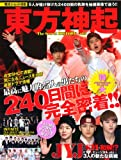 東方神起 The Secret HISTORY vol.2 (OAK MOOK 442)