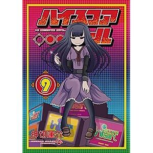 ハイスコアガール 9巻 (デジタル版ビッグガンガンコミックスSUPER)