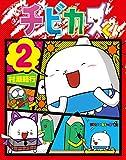 チビカスくん (2) (てんとう虫コミックススペシャル)