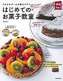 はじめてのお菓子教室 (実用No.1シリーズ)