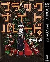 ブラックナイトパレード 1 (ヤングジャンプコミックスDIGITAL)