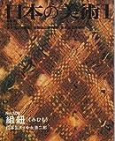 組紐(日本の美術 No.308)