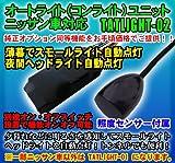オートライト(コンライト)ユニット センサー付 TATLIGHT-02 (ニッサン車用)