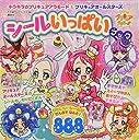 キラキラ☆プリキュアアラモード プリキュアオールスターズ シールいっぱいブック (たの幼テレビデラックス)
