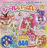 キラキラ☆プリキュアアラモード&プリキュアオールスターズ シールいっぱいブック (たの幼テレビデラックス)