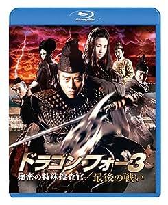 ドラゴン・フォー3 秘密の特殊捜査官/最後の戦い スペシャル・エディション [Blu-ray]