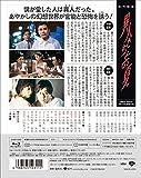 あの頃映画 the BEST 松竹ブルーレイ・コレクション 異人たちとの夏 [Blu-ray] 画像