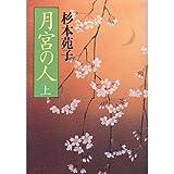 月宮の人〈上〉 (朝日文庫)