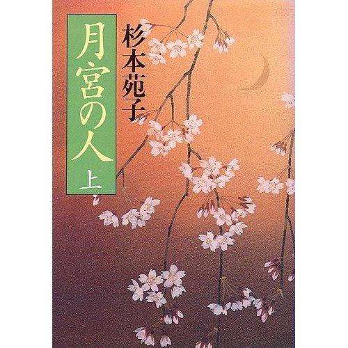 月宮の人〈上〉 (朝日文庫)の詳細を見る