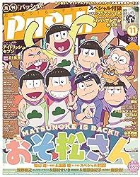 PASH! 2017年 11月号 [雑誌] PASH!